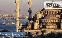 Автобусна Уикенд екскурзия до Истанбул през Май и Юни! 2 нощувки със закуски в Хотел Ikbal de Lux 4*   транспорт и БОНУСИ само за 125лв, от Дениз Травъл