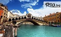 4-дневна екскурзия до Венеция и Загреб за ПРАЗНИЦИТЕ през Септември! 3 нощувки със закуски и транспорт - за 253лв, от ТА Ана Травел