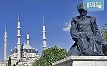 Двудневна екскурзия до Одрин, Турция! 3*, 1 нощувка със закуска, транспорт, панорамна обиколка на Одрин от Дениз Травел!
