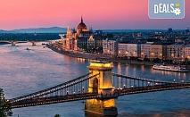 Екскурзия до Будапеща през март, възможност за разходка до Виена: 2 нощувки, закуски, транспорт и екскурзовод от Дрийм Тур!