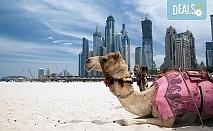 Екскурзия до Дубай през юни с Лале тур! 3 нощувки със закуски в хотел Grandeur 3*, самолетен билет, летищни такси и трансфери!