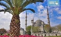 Екскурзия за Фестивала на лалето в Истанбул, Турция! 2 нощувки със закуски във Vatan asur 4*, транспорт и посещение на Одрин!