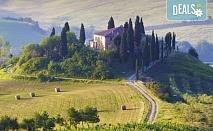 Екскурзия до очарователната Тоскана през март, с Дари Травел! 5 нощувки, 5 закуски, 3 вечери, самолетен билет и автобусен транспорт!