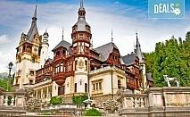 Екскурзия през април или юли до Синая и Букурещ, Румъния! 2 нощувки със закуски, транспорт от София, Плевен или Русе и екскурзовод!