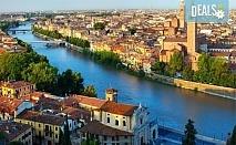 Екскурзия през юли до Загреб, Верона, Падуа и Венеция: 5 дни, 3 нощувки със закуски, транспорт и екскурзовод от Еко Тур!