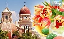 Екскурзия за Великден до о. Корфу! 3 нощувки със закуски и вечери, транспорт и Великденска програма с Глобус Турс