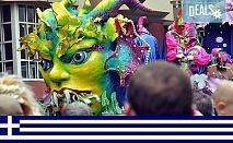 Карнавал в Ксанти, Кавала и остров Тасос! 3 дни, 2 нощувки и закуски, Esperia 3*, транспорт и екскурзовод от Ана Травел!
