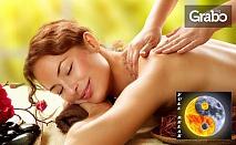 Класически, традиционен тибетски или лечебен масаж на цяло тяло
