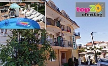 Лято в Китен на страхотни цени! Нощувка със закуска, обяд и вечеря + Мини Басейн и Тенис на 300 м от плажа в хотел Кипарис, Китен, от 23 лв. на човек!