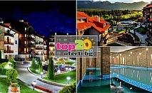 3-ти Март в Банско! 2 или 5 Нощувки със закуски и вечери + Отопляем басейн + НОВ СПА Център + Транспорт до Ски пистите, в Хотел Балканско Бижу, на цени от 88 лева!