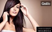 Масажно измиване на коса, плюс оформяне на прическа със сешоар или букли - без или със подстригване