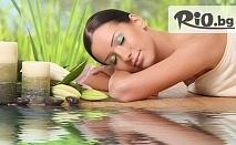 70  мин. Ароматерапевтичен масаж на цяло тяло - класически или релаксиращ /по избор/ с етерични масла - за 12.90лв, от Салон Хипнотик