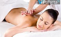 68% намаление на лечебен масаж на гръб от Салон за Красота Incanto Dream