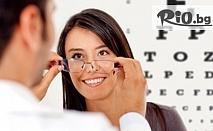 Очила за близо или за далеч - рамка, 2 броя олекотени, органични, нетрошащи стъкла + безплатен преглед от офталмолог само за 44лв, от Оптика Фреш