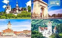 Опознайте Румъния с екскурзия до Синая, Бран и Брашов: 2 нощувки със закуски и транспорт от Еко Тур!