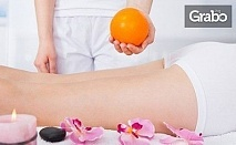 1 или 5 процедури с целутрон - без или със ръчен антицелулитен масаж, на зони по избор