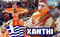 Пролетно настроение! Екскурзия за карнавала в Ксанти, Гърция през март: 1 нощувка и закуска, транспорт от Дениз Травел!