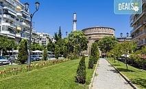 На разходка и шопинг в Солун за 1 ден! Транспорт, екскурзовод и панорамна обиколка, от Дениз Травел!