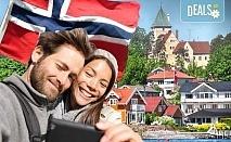 Самолетна екскурзия до Скандинавия - Дания, Норвегия, Швеция: 4 нощувки, закуски, туристическа програма, самолетен билет и летищни такси!