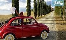 Тоскана - всички ваши мечти в едно пътуване! 5 нощувки със закуски в хотели 3*, транспорт и богата програма, с Дари Травел!
