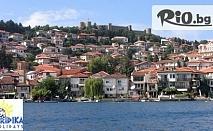 Тридневна екскурзия до Охрид на 3 Юни! Две нощувки със закуски   транспорт само за 82лв, от Евридика Холидейз
