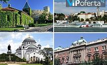Тридневна екскурзия в Сърбия - Белград - Нови Сад – Ниш - Пирот от Бамби М тур