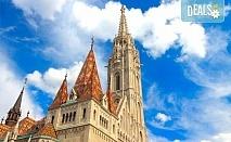 Уикенд в Будапеща, Унгария в период по избор! 2 нощувки със закуски, транспорт, екскурзовод и богата програма!