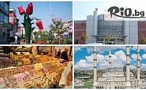 Уикенд в Одрин, Чорлу и Лозенград – три града в една екскурзия за 135лв! Нощувка в 5* СПА хотел, новият МОЛ - АРЕНА, безплатни турски лакомства, транспорт, от ТО Ертурс
