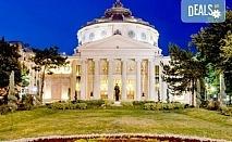 Всяка събота - екскурзия до Букурещ - ''малкия Париж на Балканите''! 2 дни, 1 нощувка със закуска, транспорт и водач!