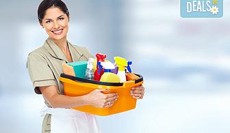 Абонаментно почистване на дом или офис до 70 кв.м. - 4 посещения за месец от ДИАНА СТИЛ 2011 ЕООД