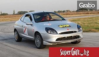 Адреналин на макс! Екстремно шофиране на спортен автомобил на писта край Пловдив