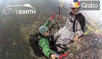 Акробатичен или панорамен полет с парапланер - с пилот на Fly The Earth или със световния рекордьор Веселин Овчаров