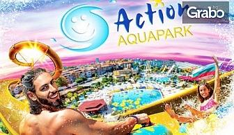 На аквапарк до края на лятото! Вход за цял ден в Action Aquapark в Слънчев бряг