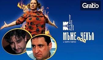 """Албена Колева, Тончо Токмакчиев и Кирил Ефремов в комедията """"Мъже под чехъл""""на 31 Март"""