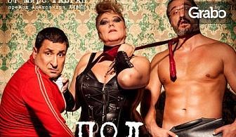 """Албена Колева, Тончо Токмакчиев и Кирил Ефремов в комедията """"Мъже под чехъл""""на 8 Декември"""