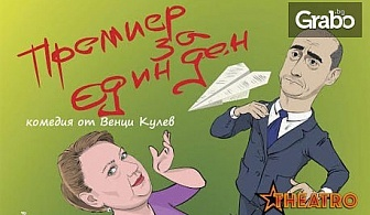 """Албена Колева, Жоро Къркеланов и Робърт Янакиев в комедията """"Премиер за един ден"""" - на 23 Юни"""