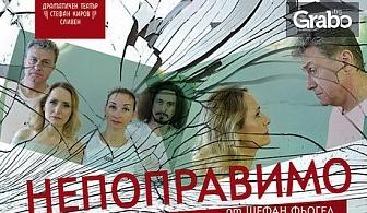 """Албена Павлова и Емил Марков в постановката """"Непоправимо""""на 27 Декември"""