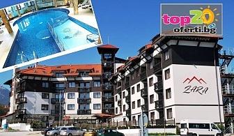 All Inclusive в Банско! Нощувка с All Inclusive + Басейн и Уелнес пакет в хотел Зара, Банско, за 49.90 лв. на човек. Безплатно за дете до 12 год.