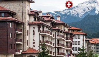 4* ALL Inclusive в хотел Орбилукс, Банско