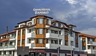 All Inclusive лято 2017 в Гранд хотел Банско**** - ТЪРСЕН ХОТЕЛ ЗА ПОЧИВКА! Делник=Уикенд! пакети на цени от 55лв. на ден!
