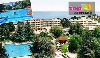 All Inclusive лято на 30 м. от плажа! Нощувка с All Inclusive + Открит и закрит басейн в хотел Амбасадор 3*, Златни пясъци, от 46.90 лв. Безплатна нощувка за дете до 13 год.