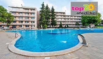 All Inclusive Лято в Приморско! Нощувка с All Inclusive + Басейн за деца и възрастни, Шезлонг и Чадър в хотел Белица, Приморско, от 39 лв./човек