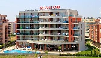 All Inclusive през лятото в Слънчев бряг - хотел Риагор/10.06.2017-07.07.2017