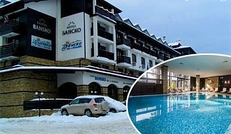 All Inclusive + топъл басейн и СПА в Банско СПА & Холидейз****