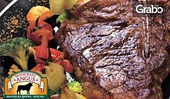 Ангъс бургер, Равиоли Ди Карне с рагу или Мини стекове Блек Ангъс