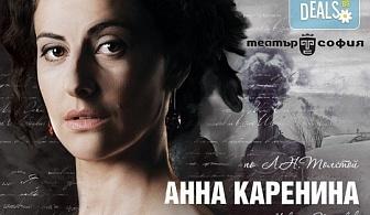 """""""Анна Каренина"""" от Л.Н.Толстой на театрална сцена! На 12.04. от 19ч. в Театър """"София"""", билет за един!"""