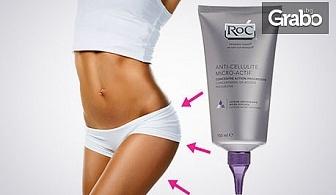Антицелулитен концентрат RoC Micro-Actif