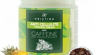 Антицелулитен крем с кофеин и ананас