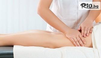 Антицелулитен масаж на бедра с екстракт от лимон и люта чушка, от СПА център в хотел Верея