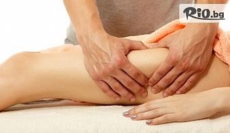 Антицелулитен масаж на бедра, седалище и ханш с олио Skin system - 1 или 5 процедури, от Салон за красота Емиа